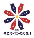 2013年慶應連合三田会大会ロゴマーク