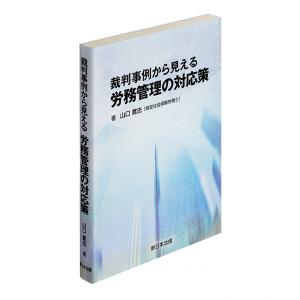 201406book_yamaguchi