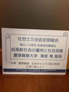 総会と講演会_道案内役さん看板